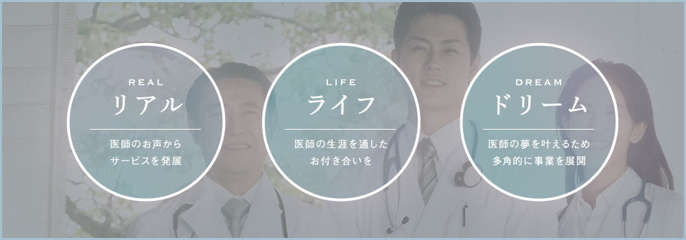 幸せな医師が増えることで、日本は良くなります